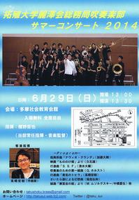 140611wind-orchestra_01.jpg