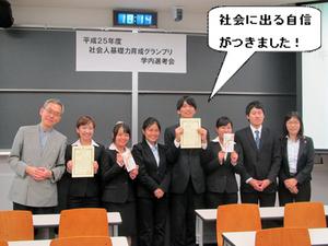 学内選考会入賞グループ