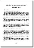 学友会上海支部(通称・長江会)等中国在住卒業生との懇談会 福田勝幸理事長挨拶文