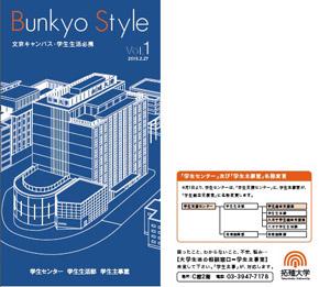 150306bunkyo_Stile .jpg