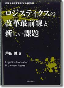 「ロジスティクスの改革最前線と新しい課題」芦田 誠(商学部教授) 著