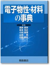 電子物性・材料の辞典