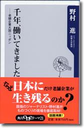 千年、働いてきました-老舗企業大国ニッポン