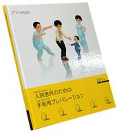 入院患児のための手術用プレパレーションツール