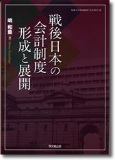 戦後日本の会計制度形成と展開(拓殖大学研究叢書)