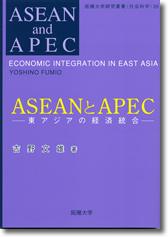 ASEANとAPEC:東アジアの経済統合