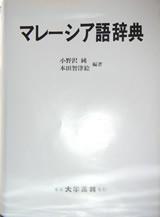 マレーシア語辞典