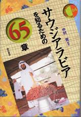 サウジアラビアを知るための65章