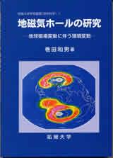 地磁気ホールの研究:地球磁場変動に伴う環境変動