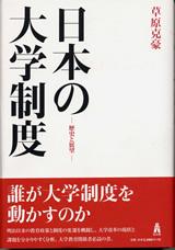 日本の大学制度 -歴史と展望-