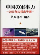 中国の軍事力・2020年の将来予測