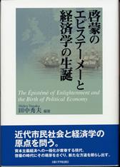 啓蒙のエピステーメーと経済学の生誕