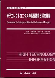 分子エレクトロニクス基盤技術と将来展望