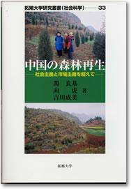 中国の森林再生 ―社会主義と市場主義を超えて―