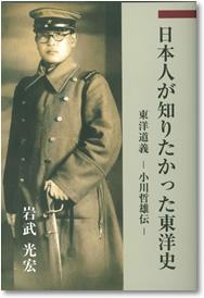 日本人が知りたかった東洋史 東洋道義~小川哲雄伝~