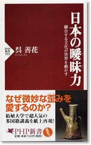 『日本の曖昧力』~融合する文化が世界を動かす~