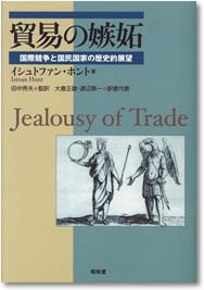 貿易の嫉妬