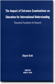The Impact of Entrance Examinations on Education for International Understanding-Theoretical Foundation for Research-』