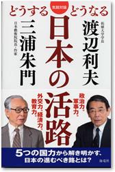 日本の活路―気鋭対論