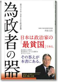 為政者の器:現代の日本に求められる政治家像