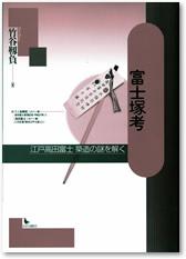 富士塚考 ― 江戸高田富士 築造の謎を解く
