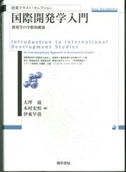 国際開発学入門‐開発学の学際的構築
