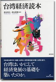 台湾経済読本