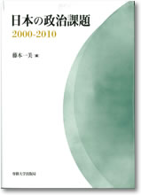 日本の政治課題:2000-2010