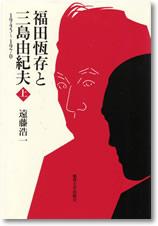 福田恆存と三島由紀夫