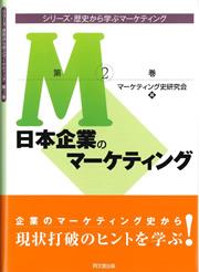 日本企業のマーケティング