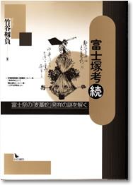 富士塚考・続 ― 富士祭の「麦藁蛇」発祥の謎を解く