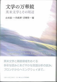 文学の万華鏡 -英文学とその周辺-』