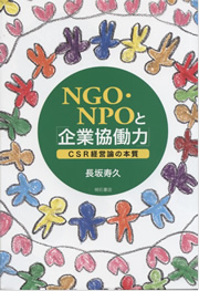 NGO・NPOと「企業協働力」--CSR経営論の本質