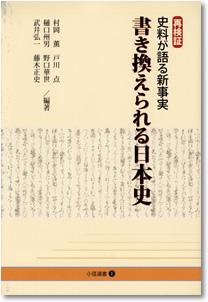 再検証 史料が語る新事実 書き換えられる日本史