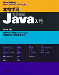 本格学習Java入門 [改訂新版]』