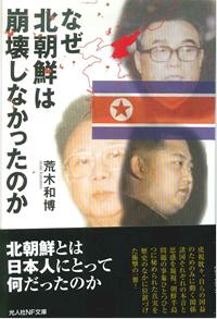 『なぜ北朝鮮は崩壊しなかったのか』