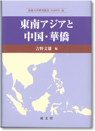 『東南アジアと中国・華僑』吉野文雄(海外事情研究所教授) 著