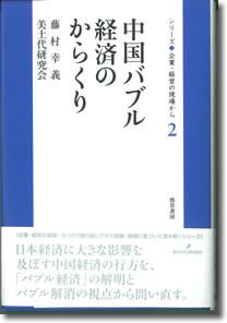 120420fujimura.jpg