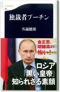 『独裁者プーチン』名越健郎(拓殖大学海外事情研究所教授)
