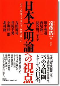 遠藤浩一編著『日本文明論への視点――われら何処より来たり、何処へ往くか』