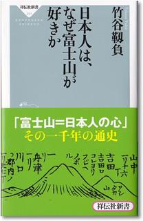 日本人はなぜ富士山が好きなのか