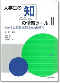 大学生の知の情報ツールⅡ Excel & 情報検索とGoogle活用