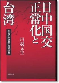 『日中国交正常化と台湾:焦燥と苦悶の政治決断』
