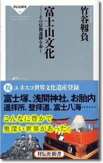 『富士山文化』竹谷名誉教授
