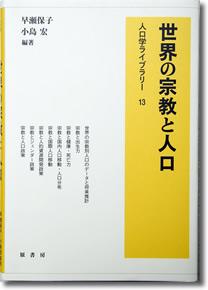 『世界の宗教と人口』新田目 夏実(国際学部教授)共著、早瀬保子、小島宏編著