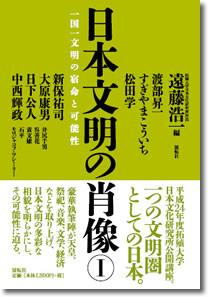 日本文明の肖像Ⅰ