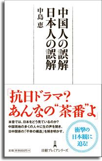 『中国人の誤解 日本人の誤解』 中島 恵著