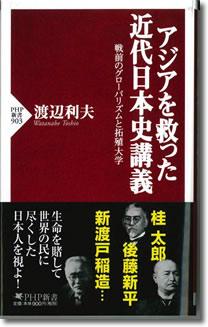 『アジアを救った近代日本史講義 -戦前のグローバリズムと拓殖大学-』拓殖大学総長 渡辺利夫著