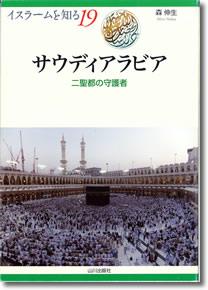 『サウディアラビア 二聖都の守護者』森伸生(拓殖大学イスラーム研究所長・教授)著