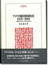アメリカ経済財政史 1929-2009
